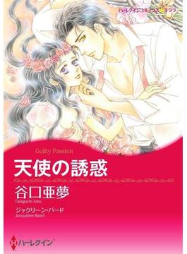 ハーレクインコミックス セット 2017年 vol.36(ハーレクインコミックス)