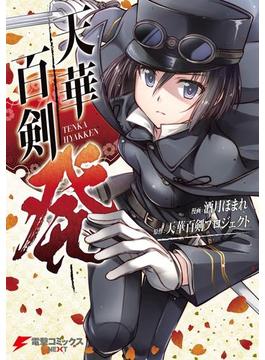 天華百剣 -発-(電撃コミックスNEXT)