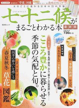七十二候がまるごとわかる本 五日ごとに変わる日本の72の季節 最新版(晋遊舎ムック)