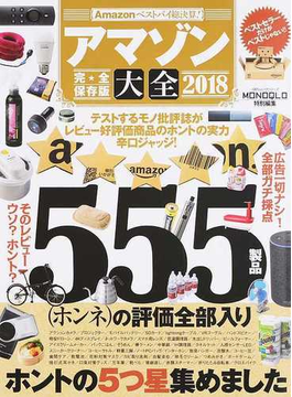 アマゾン大全 Amazonベストバイ総決算! 完全保存版 2018(100%ムックシリーズ)