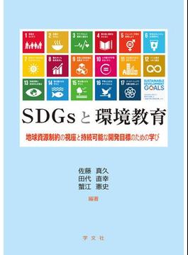 SDGsと環境教育 地球資源制約の視座と持続可能な開発目標のための学び