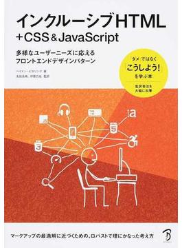 インクルーシブHTML+CSS&JavaScript 多様なユーザーニーズに応えるフロントエンドデザインパターン