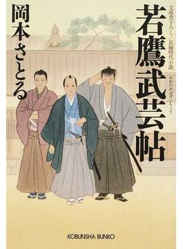 若鷹武芸帖 文庫書下ろし/長編時代小説(光文社文庫)