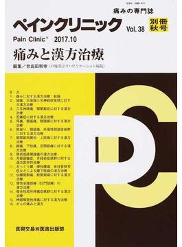 ペインクリニック 痛みの専門誌 Vol.38別冊秋号(2017.10) 痛みと漢方治療