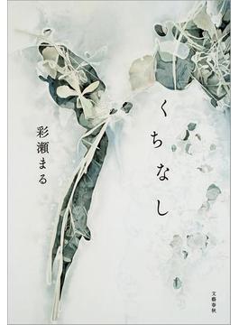 くちなし(文春e-book)