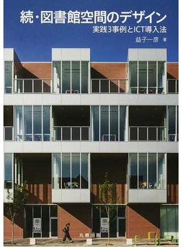 図書館空間のデザイン 続 実践3事例とICT導入法