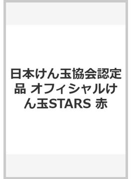 日本けん玉協会認定品 オフィシャルけん玉STARS 赤