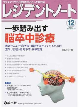 レジデントノート プライマリケアと救急を中心とした総合誌 vol.19−no.13(2017−12) 一歩踏み出す脳卒中診療