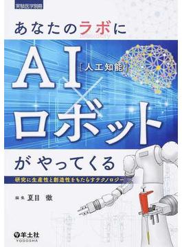 あなたのラボにAI〈人工知能〉×ロボットがやってくる 研究に生産性と創造性をもたらすテクノロジー