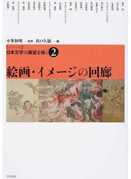 【シリーズ】日本文学の展望を拓く  2 絵画・イメージの回廊