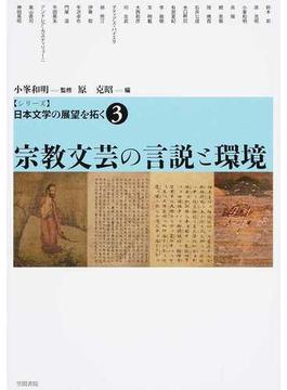 シリーズ日本文学の展望を拓く 3 宗教文芸の言説と環境