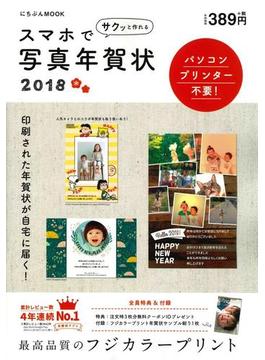 サクッと作れる スマホで写真年賀状2018 パソコン プリンター不要!(にちぶんMOOK)