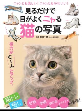 見るだけで目がよくニャる猫の写真 ニャンとも楽しい!ニャンともかわいい!(マキノ出版ムック)