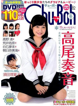 Chu-Boh vol.82 付属資料:DVD-VIDEO(1枚)