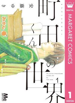 【1-5セット】町田くんの世界(マーガレットコミックスDIGITAL)