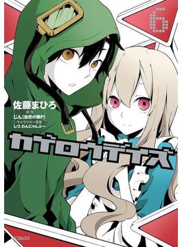 【6-10セット】カゲロウデイズ(MFコミックス ジーンシリーズ)