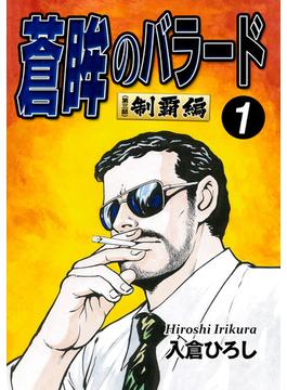 【全1-9セット】蒼眸のバラード[第三部◆制覇編]