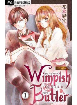 【全1-3セット】Wimpish Butler(フラワーコミックス)