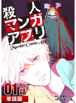 【全1-12セット】殺人マンガアプリ 【単話版】(piccomics)