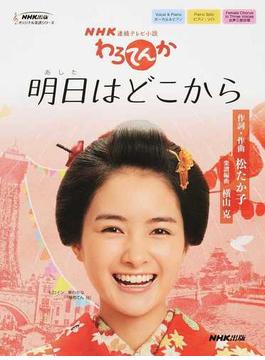 明日はどこから NHK連続テレビ小説わろてんか ボーカル&ピアノ ピアノ・ソロ 女声三部合唱