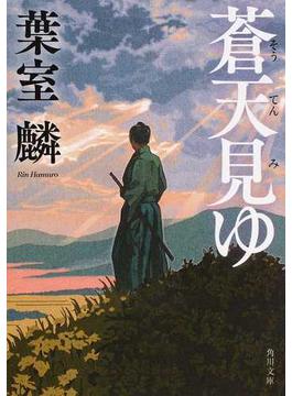 蒼天見ゆ(角川文庫)