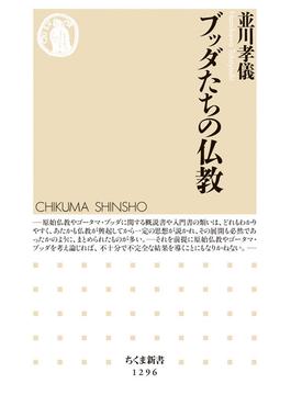 ブッダたちの仏教(ちくま新書)