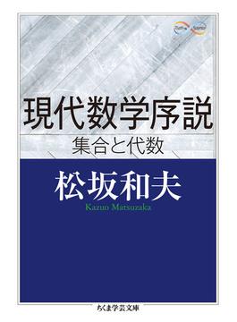 現代数学序説 集合と代数(ちくま学芸文庫)