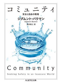 コミュニティ 安全と自由の戦場(ちくま学芸文庫)