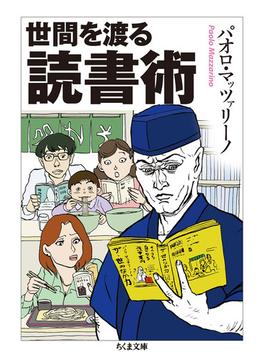 世間を渡る読書術(ちくま文庫)