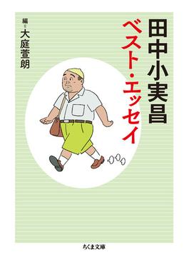 田中小実昌ベスト・エッセイ(ちくま文庫)
