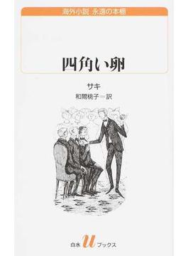四角い卵(白水Uブックス 海外小説永遠の本棚)