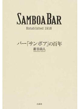 バー「サンボア」の百年 SAMBOA BAR Established 1918