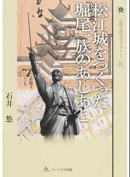 松江城をつくった堀尾一族のあしあと