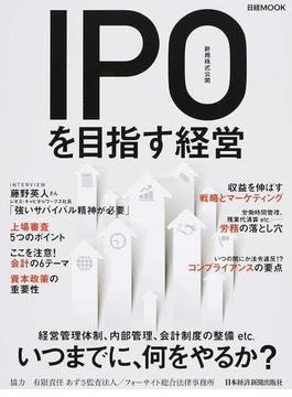 IPO〈新規株式公開〉を目指す経営