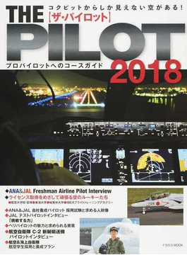 THE PILOT 2018(イカロスMOOK)