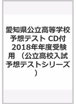 愛知県公立高等学校予想テスト CD付 2018年年度受験用