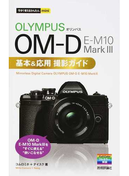 OLYMPUS OM−D E−M10 Mark Ⅲ基本&応用撮影ガイド