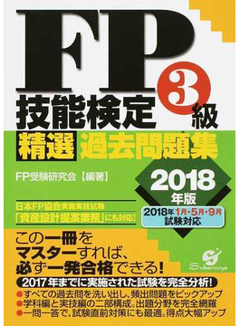 FP技能検定3級精選過去問題集 2018年版