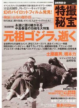 特撮秘宝 vol.7 追悼世界が愛したミスターゴジラ 検証!11月の傑作群 タケダアワーの貴重資料(洋泉社MOOK)