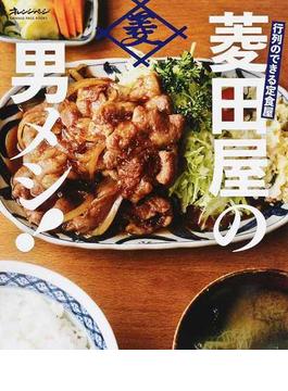 行列のできる定食屋菱田屋の男メシ!(ORANGE PAGE BOOKS)