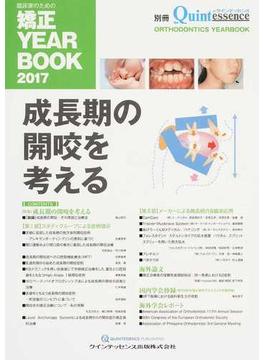 臨床家のための矯正YEAR BOOK 2017 成長期の開咬を考える