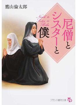 尼僧とシスターと僕(フランス書院文庫)