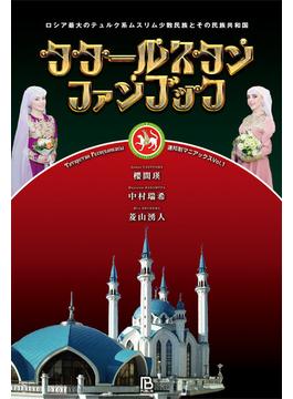 タタールスタンファンブック ロシア最大のテュルク系ムスリム少数民族とその民族共和国