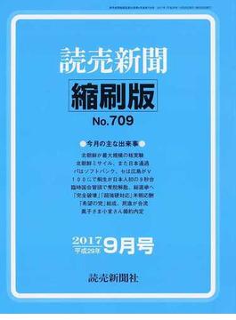 読売新聞縮刷版 2017−9