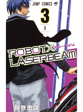 ROBOT×LASERBEAM 3 (ジャンプコミックス)(ジャンプコミックス)