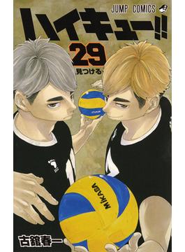 ハイキュー!! 29 (ジャンプコミックス)(ジャンプコミックス)
