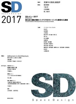 SD 2017