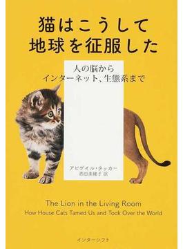 猫はこうして地球を征服した 人の脳からインターネット、生態系まで