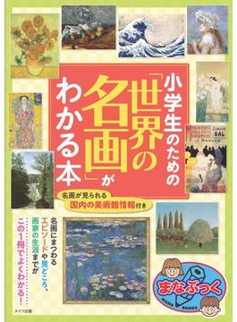 小学生のための「世界の名画」がわかる本