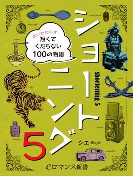 er-ショートニング5 あいかわらず短くてくだらない100の物語(eロマンス新書)